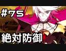 【実況】落ちこぼれ魔術師と7つの異聞帯【Fate/GrandOrder】75日目