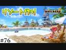 【ドラクエビルダーズ2】ゆっくり島を開拓するよ part76【PS4pro】