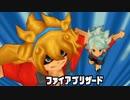 【イナイレ2】必殺技禁止縛りで宇宙人退治パート14