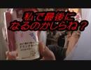 ローソン ドリンクヨーグルトストロベリーを飲んでみました。