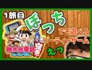 【ぼっち実況】新作桃鉄!ぼっちでも楽しめます!桃太郎電鉄~昭和 平成 令和も定番!~1旅目