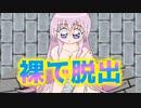 敵に敗北して牢に収監された美少女戦士が裸で脱出するゲームがエロくて高クオリティなんだが【太陽の天使サン・トリニティ】【前編】