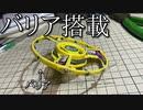 バリア搭載トライピオ「バリアピオ改」の動画