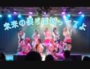 【ラ!サ!!】未来の僕らは知ってるよ 踊ってみた at ステラGirlsParty【9Mermaid】