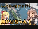 【StormWorks】しゅうさい設計士?あかりちゃん![しーずんつー!] Part2