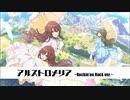 【バンドアレンジ】アルストロメリア【ロキノンロック×アイマスRemix】