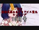 月刊死相姉貴ランキング10月号