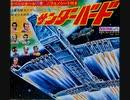 サンダーバード・ 火星怪獣ガンジャ対OX号の死闘