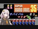 【VOICEROID実況】3回目のバトルロイヤルマリオ!【マリオ35】