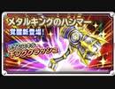 【星ドラ】メタルキングのハンマーやべぇー