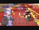 【マリオカート8DX】ゆかりさんは1位になりたいッ!#1【VOICEROID実況】