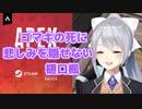 【APEX】ゴマキの死に悲しむ樋口楓【にじさんじ切り抜き】