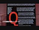 【拡散用】Qからの緊急メッセージ【Qanon】