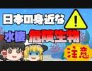 【ゆっくり解説】日本にいる水辺の身近な危険生物