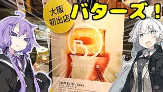 あかりとゆかりの食べ盛りPart7「クラフトバタースイーツ「Butters」(バターズ)」