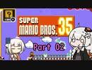 【ONE&あかり】ジュゲムとマリオと時々キラー part2【マリオブラザーズ35】