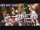 オーマイガール ♬ 一歩二歩  ✅音源入替+歌詞