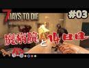 【Steam:7DAYS TO DIE】全滅したら即終了?ゾンビサバイバル#03【きゃらバン】