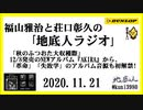 福山雅治と荘口彰久の「地底人ラジオ」  2020.11.21
