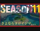 【ポケモン剣盾】【最終334位】先発ピッチャーはマニューラ 。魂の一球を投じたシーズン11の日々。
