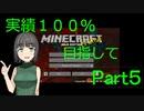 【Minecraft】実績100%を目指して Part5【VOICEROID実況】