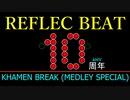 ファミコン風 KHAMEN BREAK(REFLEC 10th ANIV SPECIAL)