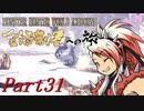 【ゆっくりMHW】MHWアイスボーン金冠制覇への旅_part31