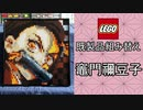 LEGO 31198 を組み換えて竈門禰豆子を作製【鬼滅の刃】