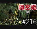 【字幕】スカイリム 隠密姫の のんびりレベル上げの旅 Part216
