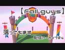【Fall Guys】落っこちます【配信アーカイブ#4】