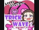 【第65回】 TRICK WAVE!麗奈の日振り返りレイ生放送 2020/9/12放送分アーカイブ【小関麗奈】