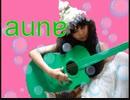 aune solo「mamma」2012  Computer music instrumental