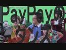 PayPayのダンス
