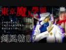 【東京魔人學園剣風帖】東京オカルトキャンパス【実況】Part87