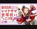 【番外編】 TRICK WAVE!新SSRレイナサマ登場お祝い放送 2020/9/25放送分アーカイブ【小関麗奈】