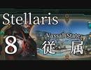 【Stellaris物語風プレイ】Part8 - 「忠実なしもべであれ」銀河の強弱関係【ゆっくり実況プレイ】