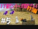 ファイナルファンタジー歴代シリーズを実況プレイ‐FF3編‐【5】