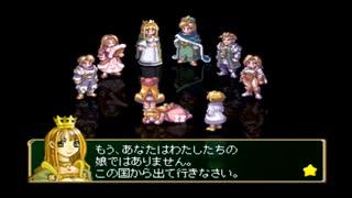 【マール王国の人形姫2】誰もが認める神ゲーをやろう会_part10