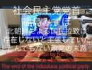 家族で時事放談w 81日目 社会民主党党首 福島みずほ  北朝鮮による国民拉致は存在しないと主張していたとんでもない政党の末路