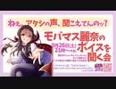 【第66回】 TRICK WAVE!モバマス麗奈のボイスを聞く会 2020/9/26放送分アーカイブ【小関麗奈】