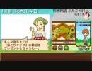 【プレイ動画】牧場物語ふたごの村 Part66
