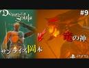 【PS5】ついに竜骨砕きを手にした日の出のデーモン、ボスたちを溶岩に沈める。#9【Demon's Souls】