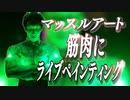 【マッスルアート】筋肉をキャンバスにライブペイント@明星和楽2020