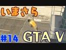 【GTA5実況】今更GTA5初プレイなやついるの?【Part 14】