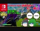 【Nintendoswitch】【Fortnite】【ゆっくり実況】15キルビクロイ達成目前で…あっ…(察し)【フォートナイト】