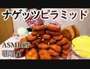 【ASMR】【咀嚼音】そのへんのスーパーで買ってきた「ナゲッツ」を山盛り喰らう!
