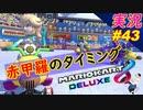 【赤甲羅のタイミング】「マリオカート8DX 芸人」ちゃまっと 【実況】 part43