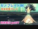 □■ゼノブレイドDEを初見実況プレイ part77【姉弟実況】
