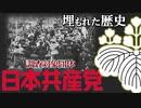 【極左】共産党の嘘を暴く!!【破防法対象団体と在日朝鮮人の歴史】