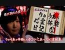 【会員見放題】心霊アイドル・りゅうあの心霊体験日記(4)